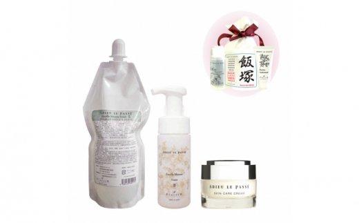 【E7-002】AP洗顔料フォーム+詰替付+スキンケアクリーム+ミニ
