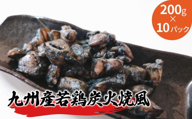 【A-607】九州産若鶏炭火焼風2kg(200g×10P)