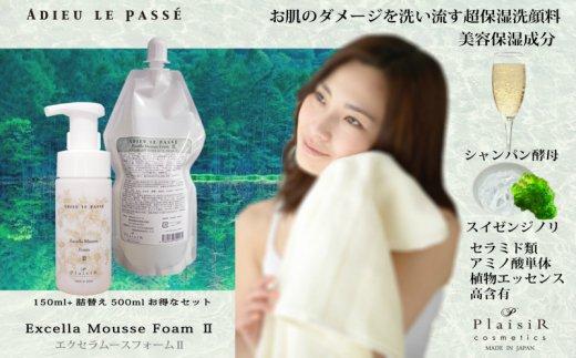 【D5-012】AP美洗顔ムースフォーム2、150ml+詰替付+ミニ