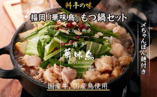 【A4-010】福岡「華味鳥」もつ鍋セット(3〜4人前)