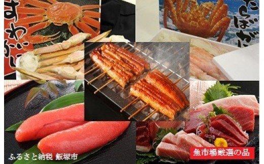 【N5-002】魚市場厳選セットB-2【6ヶ月連続お届け定期便】