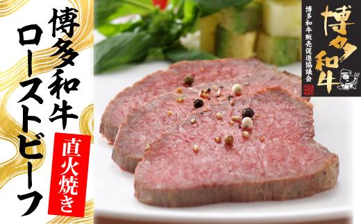 【2022年1月発送】博多和牛直火焼きローストビーフ500g(250g×2本)[C4398]