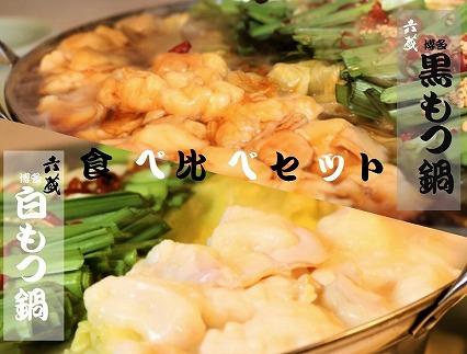 【六蔵特製】博多白・黒もつ鍋食べ比べセット国産牛もつ800g(2-3人前)[C4371]