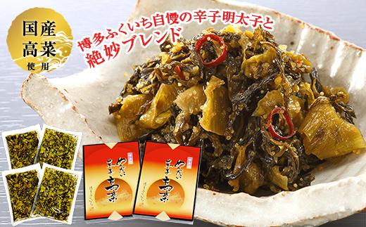 博多ふくいち★「ウチの」めんたい辛子高菜220g×2袋入×2箱[C4409]