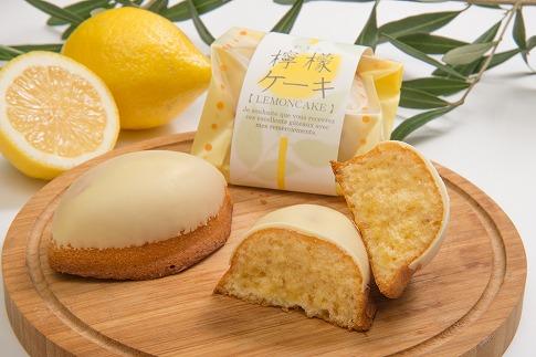 爽やか檸檬ケーキ5個★パティスリーシトロン[C4390]