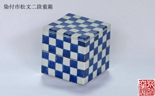 染付市松文二段重箱[A2044]