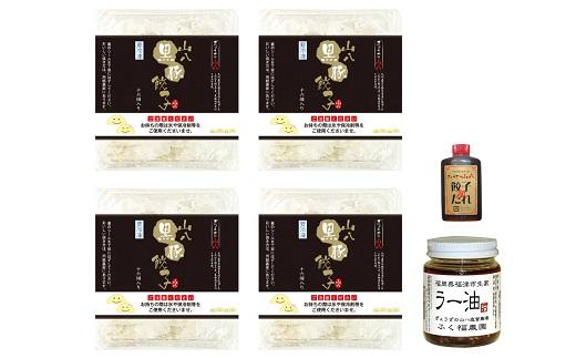 これぞ餃子!!九州産黒豚餃子詰合せ(福津の極み認定商品)&自家製ラー油[C4383]