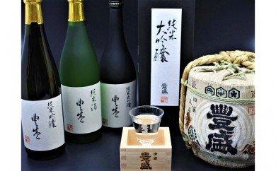 「豊盛」純米酒・純米吟醸・純米大吟醸 3本セット[A1363]