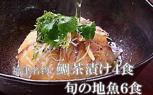 宮地館特製!極上の鯛茶漬け・地魚漬けセット<おまかせ>10食分[B4225]