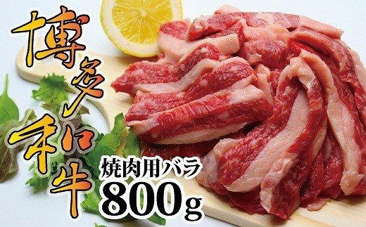 博多和牛焼肉用(バラ)800g[C2252]