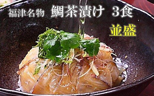 宮地館特製!極上の鯛茶漬けセット<並>3食分[C4321]