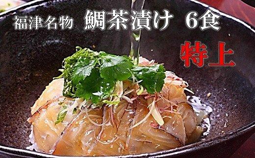 宮地館特製!極上の鯛茶漬けセット<特上>6食分[B4224]
