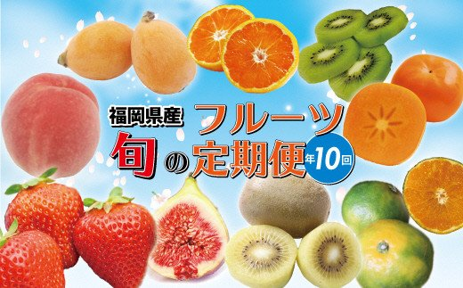 福岡県産フルーツ定期便【年10回コース】【1~2月開始】[C5261]