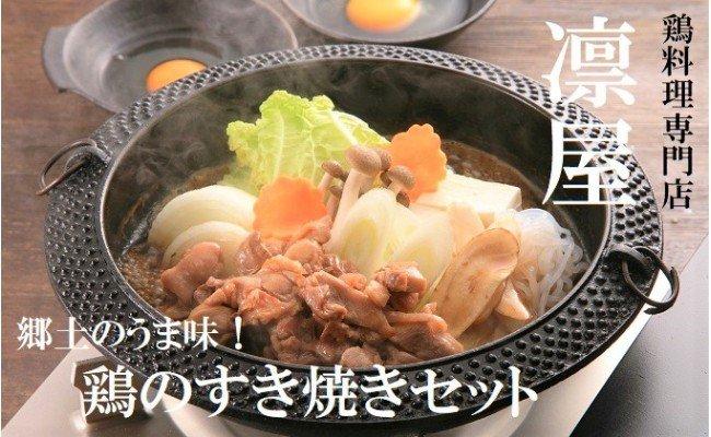 郷土のうま味!鶏のすき焼きセット[A3543]