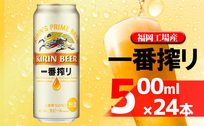 ビール キリン 一番搾り 500ml 24本 福岡工場産