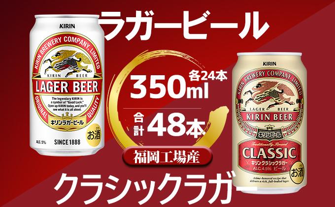 キリンビール セット(ラガー・クラシックラガー)350ml(24本) 各1ケース 福岡工場産