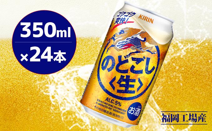 キリンのどごし(生) 350ml(24本)福岡工場産