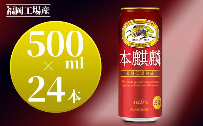 キリン 本麒麟 500ml 24本 福岡工場産