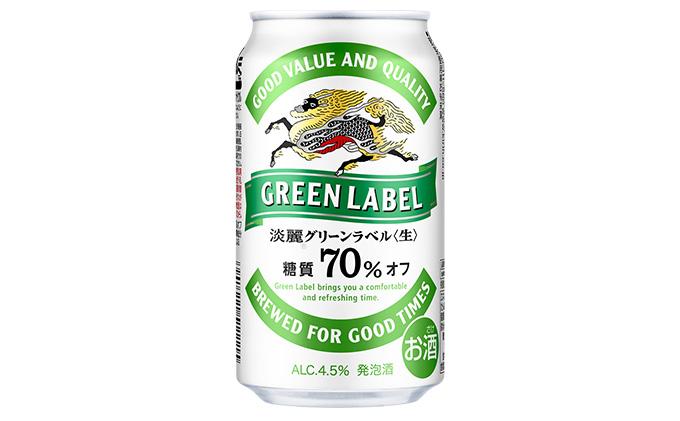 キリン 淡麗 グリーンラベル 350ml 24本 福岡工場産