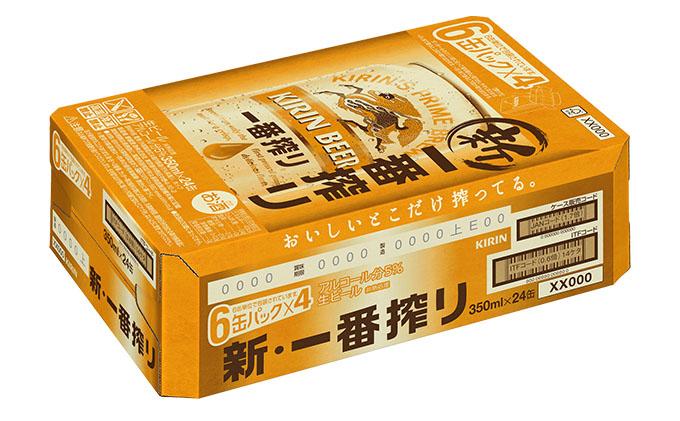 ビール キリン 一番搾り 350ml 24本 福岡工場産
