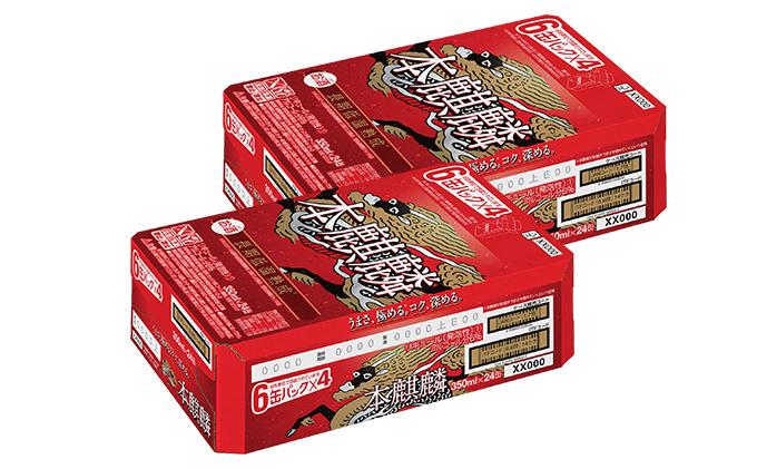 キリン本麒麟 350ml缶(24本) 2ケース 福岡工場産
