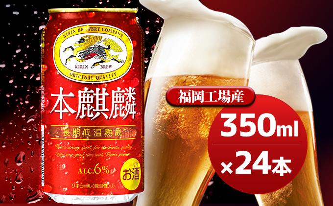 キリン本麒麟 350ml(24本)福岡工場産