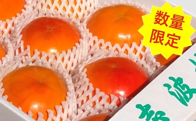 志波の 富有柿 L~2Lサイズ×10~13個入★まるかん農園