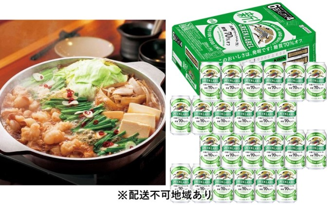 淡麗 グリーンラベル 350ml(24本)×博多 もつ鍋 あごだし醤油味 1−2人前セット【配送不可:離島】