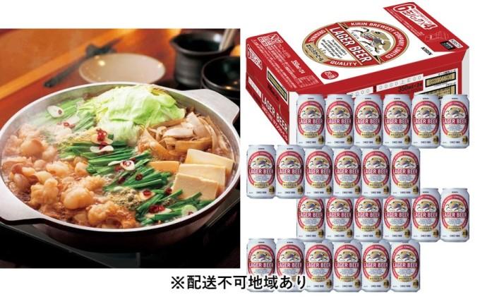 キリン ラガービール 350ml(24本)×博多 もつ鍋 あごだし醤油味 1−2人前セット【配送不可:離島】