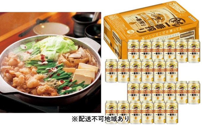 一番搾り 生ビール 350ml(24本)×博多 もつ鍋 あごだし醤油味 1−2人前セット【配送不可:離島】