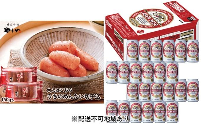 キリン ラガービール 350ml(24本)×訳あり 明太子 切子 150g×2個セット(やまや)【配送不可:離島】