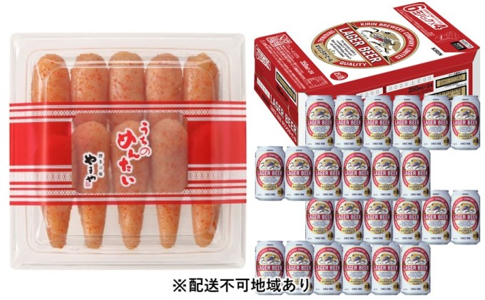 キリン ラガービール 350ml(24本)×訳あり 明太子 切子 300gセット(やまや)【配送不可:離島】
