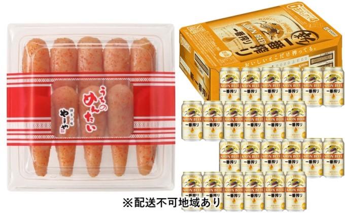 一番搾り 生ビール 350ml(24本)×訳あり 明太子 切子 300gセット(やまや)【配送不可:離島】