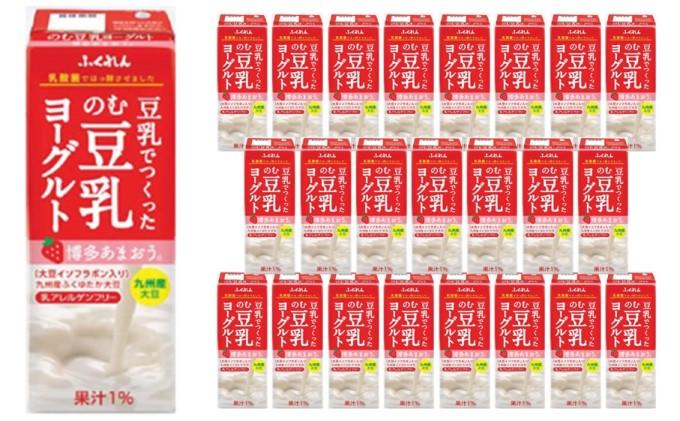 のむ豆乳ヨーグルト(あまおう)200ml×24本入り