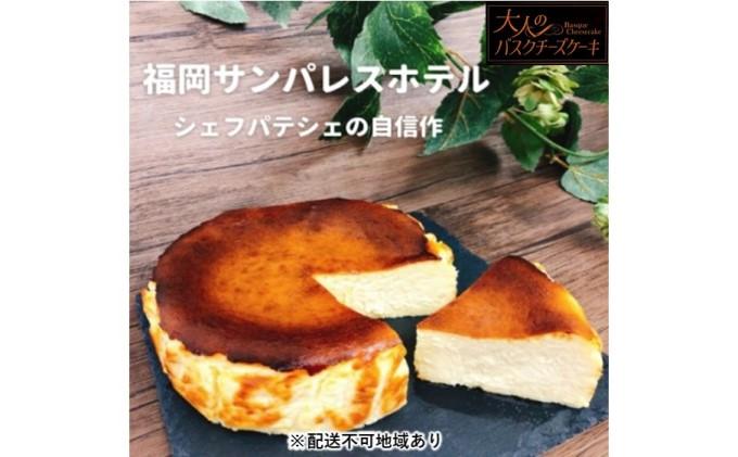 大人のバスクチーズケーキ【配送不可:離島】