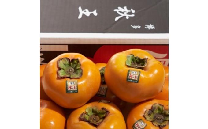 秋王(あきおう)【柿】約3kg箱(8~12玉)【配送不可:離島】