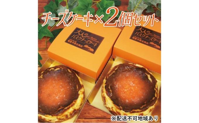 大人のバスクチーズケーキ 2個セット(朝倉市限定品)【配送不可:離島】
