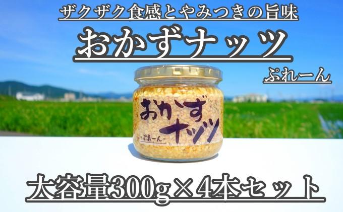 【大容量】おかずナッツ ぷれーん 300g×4本