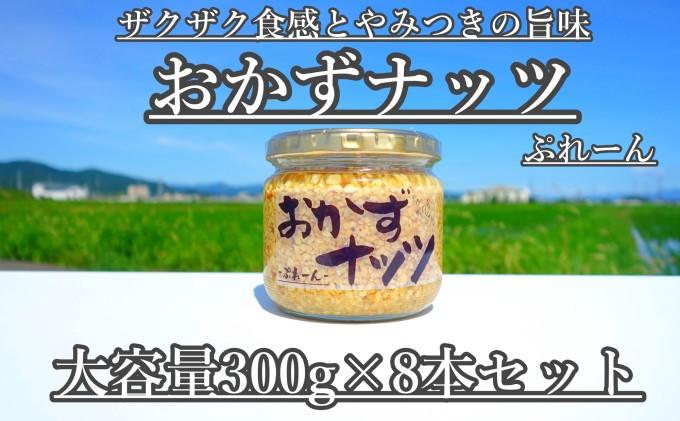 【大容量】おかずナッツ ぷれーん 300g×8本