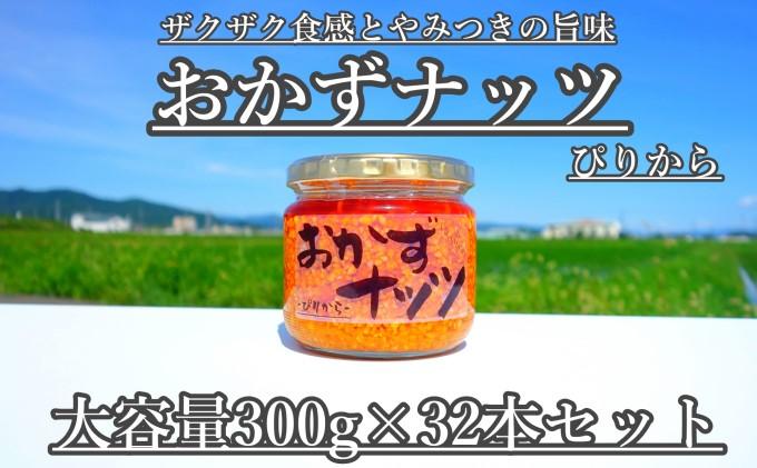 【大容量】おかずナッツ ぴりから 300g×32本