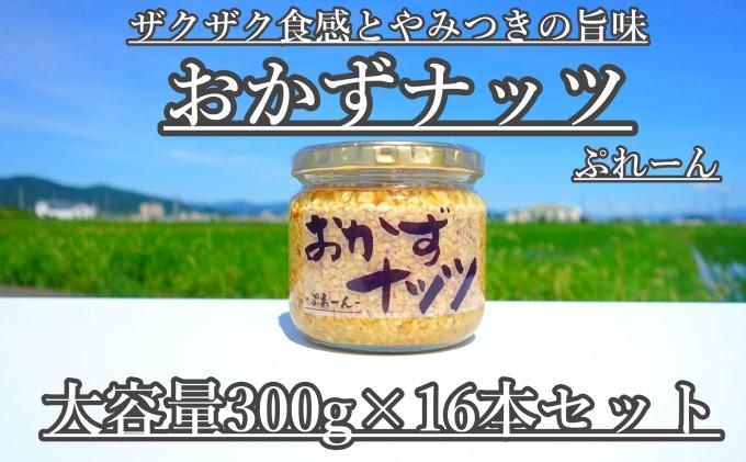 【大容量】おかずナッツ ぷれーん 300g×16本