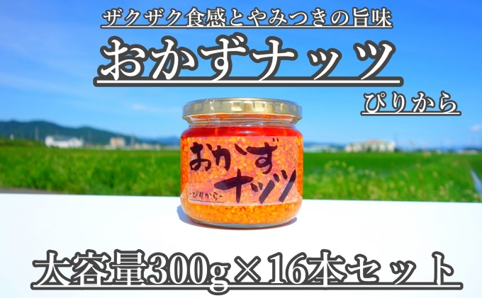 【大容量】おかずナッツ ぴりから 300g×16本