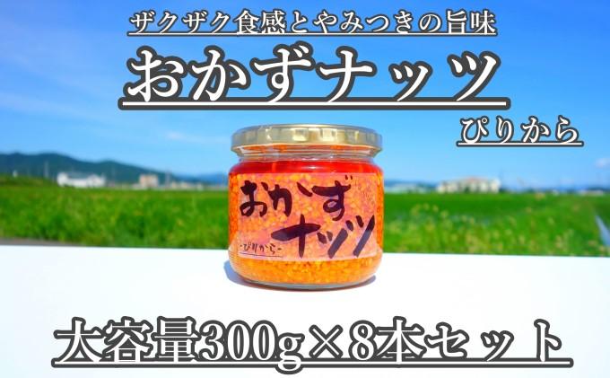 【大容量】おかずナッツ ぴりから 300g×8本