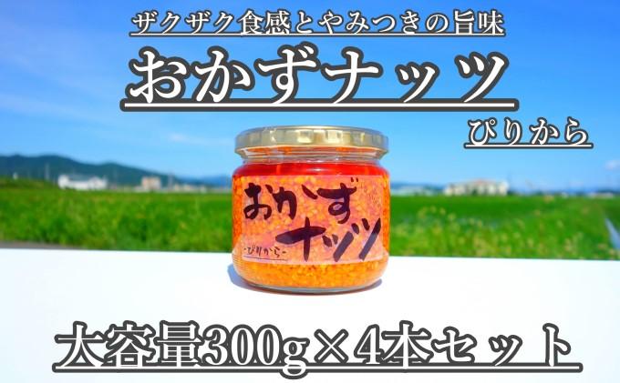 【大容量】おかずナッツ ぴりから 300g×4本