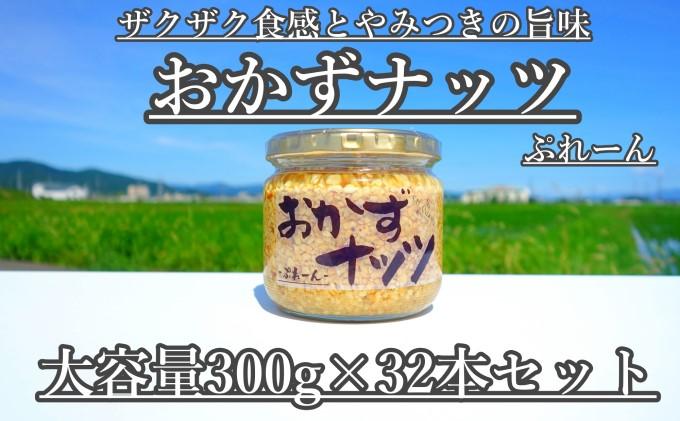 【大容量】おかずナッツ ぷれーん 300g×32本