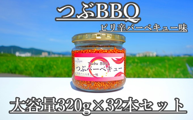 【大容量】つぶBBQ ピリ辛 バーベキュー味 320g×32本