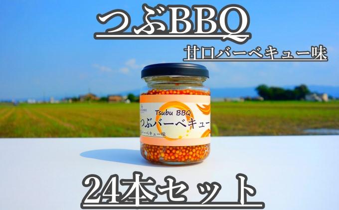 つぶBBQ 甘口 バーベキュー味 130g×24本