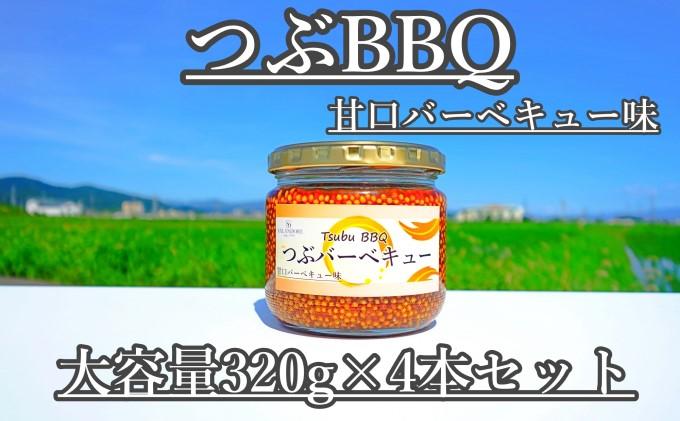 【大容量】つぶBBQ 甘口 バーベキュー味 320g×4本