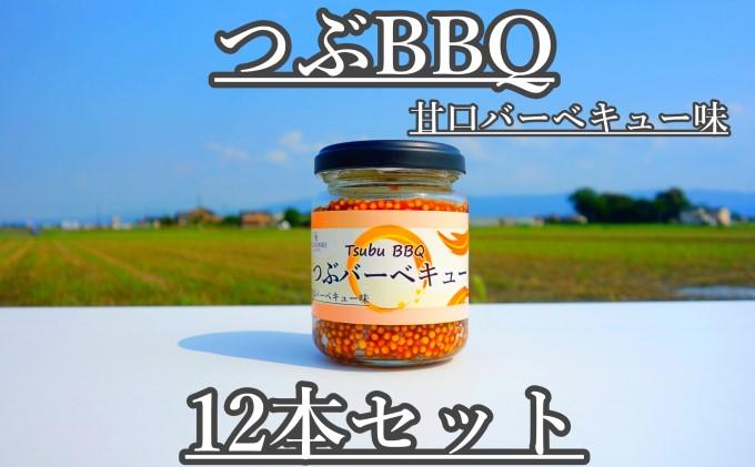 つぶBBQ 甘口 バーベキュー味 130g×12本