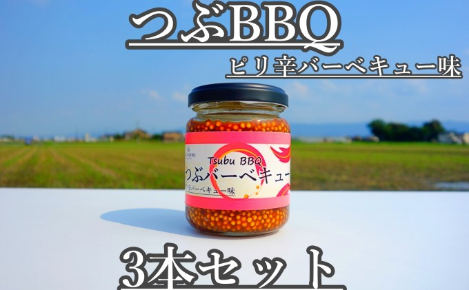 つぶBBQ ピリ辛 バーベキュー味 130g×3本
